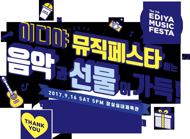 The 7th EDIYA MUSIC FESTA 이디야 뮤직페스타에는       음악과 선물이 가득! 2017.9.16 5PM 잠실실내체육관.