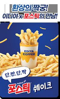 이디야X포스틱의 만남